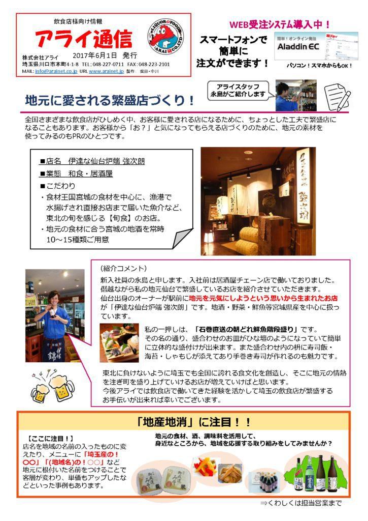 【アライ通信】2017年6月号のサムネイル